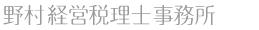 野村経営税理士事務所